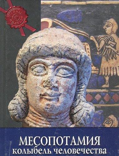 9785366004480: Mesopotamia Cradle of Mankind / Mesopotamiya kolybel chelovechestva