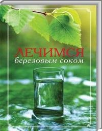 9785366005104: Lechimsya birch juice / Lechimsya berezovym sokom
