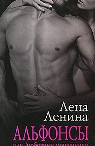 Alfonso or love frauds Alfonsy ili lyubovnye moshenniki: Lena Lenina