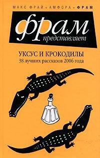 Uksus i krokodily: 38 luchshih rasskazov 2006: Fray Maks