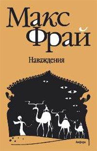 Obsessions / Navazhdeniya: Fray Maks