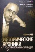 9785367004526: Istoricheskie hroniki s Nikolaem Svanidze: Kniga 2: 1934-1953