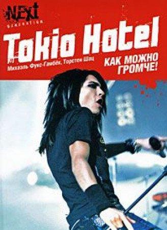 9785367005356: Tokio Hotel: Kak mozhno gromche!
