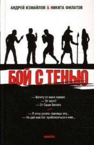 9785367005639: Fight with evil tenyu.granitsy / Boy s tenyu.Granitsy zla