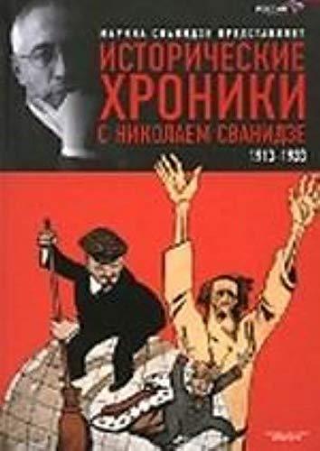 9785367007244: Historical chronicles of N.svanidze Book 1 (Red) / Istoricheskie khroniki s N.Svanidze Kn.1 (krasnaya)