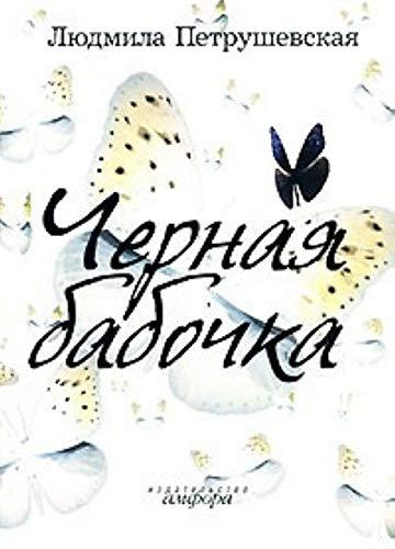 9785367007534: Chernaya babochka