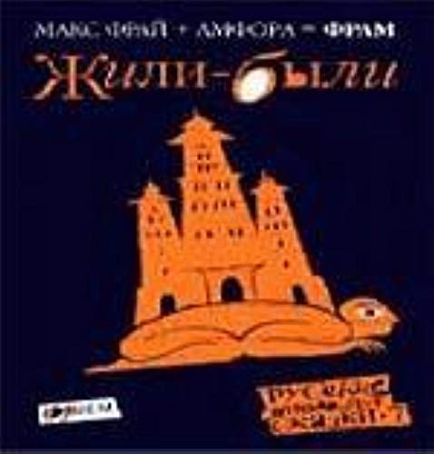 Russian foreign tales-7 Once upon a time: Fray Maks