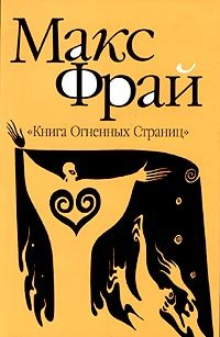 9785367010640: Book fiery pages Kniga ognennykh stranits