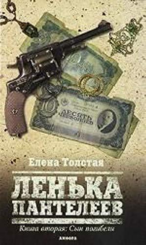 Lenka Panteleev.kn.2.fartovy chelovek.syn Ruin / Lenka Panteleev.Kn.2.Fartovyy: Elena Tolstaya
