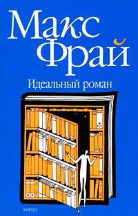 9785367012392: Perfect love affair / Idealnyy roman