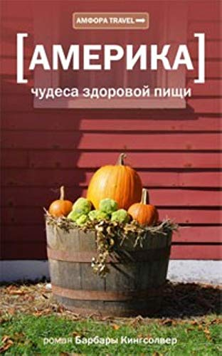 9785367012996: Animal, Vegetable, Miracle: A Year of Food Life / Amerika: Chudesa zdorovoy pischi (In Russian)