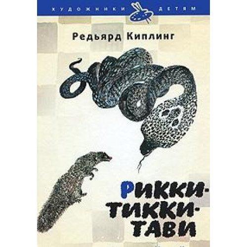9785367014877: Rikki-Tikki-Tavi
