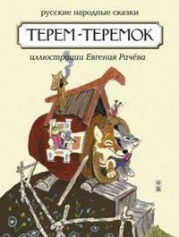 9785367017984: Terem-Teremok. Russkie narodnye skazki