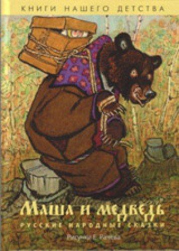9785367019285: Masha i medved