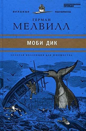 9785367020038: Moby Dick / Mobi Dik (In Russian)