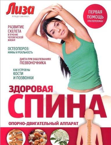 9785367025262: Zdorovaya spina. Oporno-dvigatelnyy apparat