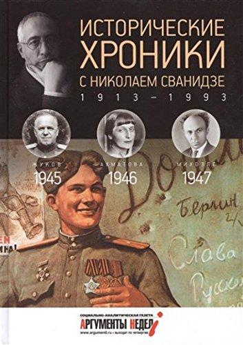 Istoricheskie khroniki.Vyp.?12 s Nikolaem Svanidze.1945-1947: Svanidze N.