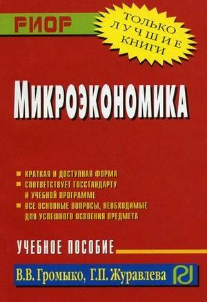 9785369000755: Microeconomics (karman.) / Mikroekonomika (karman.)