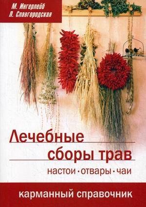 9785370027154: Lechebnye sbory trav. Nastoi, otvary, chai. Karmannyy spravochnik