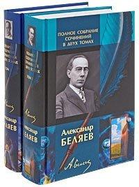 9785371002068: Belyaev A.polnoe Collected Works (2tt.) / Belyaev A.Polnoe sobranie sochineniy (2tt.)