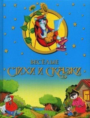 Veselye stikhi i skazki: Group of Authors