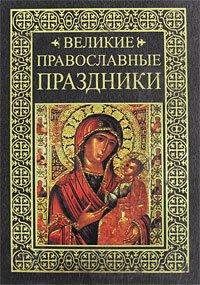 Velikie pravoslavnye prazdniki: Glagoleva Olga Vyacheslavovna