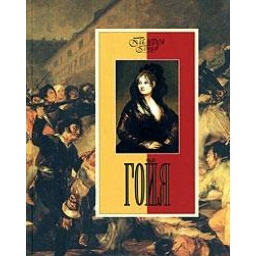 Goya / Goyya: Osipova Irina Sergeevna