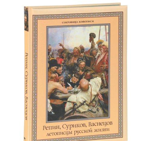 9785373019460: Repin, Surikov, Vasnetsov: letopistsy russkoy zhizni