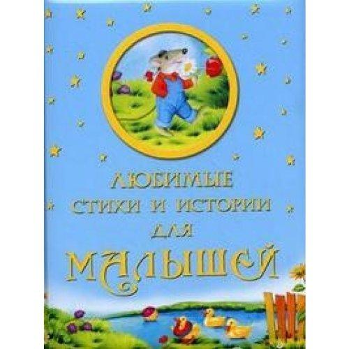 9785373024686: Favourite poems and stories for kids (3-eizd) / Lyubimye stikhi i istorii dlya malyshey (3-eizd)