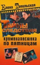 Kriminalistika po pyatnitsam: Topilskaya Elena Valentinovna