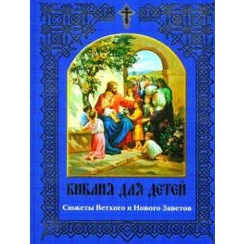 9785373031479: Bible for Children Bibliya dlya detey