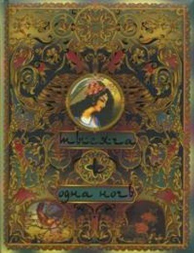 9785373031493: Tales 1001 Nights Fairy tales love Skazki 1001 nochi Volshebnye skazki o lyubvi
