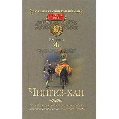 9785373032704: Genghis Khan / Chingiz-khan