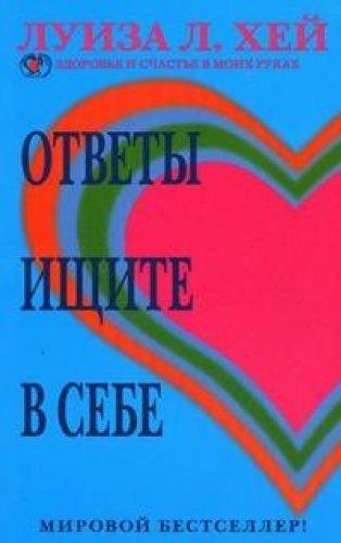 9785373034395: Responses are looking for Otvety ishchite v sebe