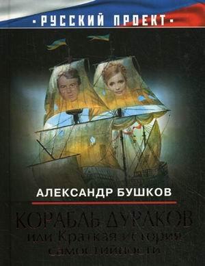 9785373039642: Korabl durakov, ili Kratkaya istoriya samostiynosti