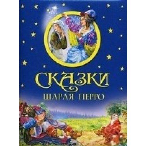 9785373040679: Skazki Sharlya Perro