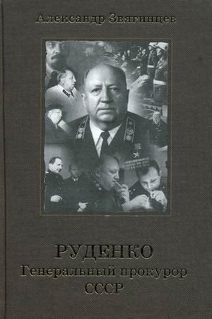 9785373046213: Rudenko. Generalnyy prokuror SSSR