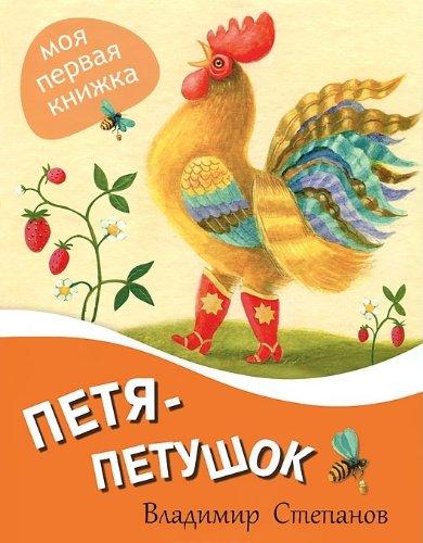 Petya-petushok: Stepanov V.