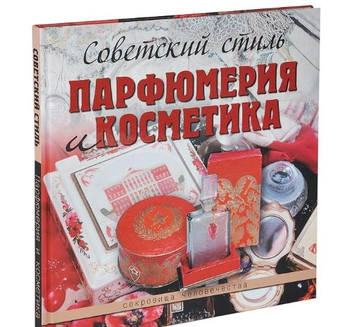 Sovetskiy stil. Parfyumeriya i kosmetika: n/a