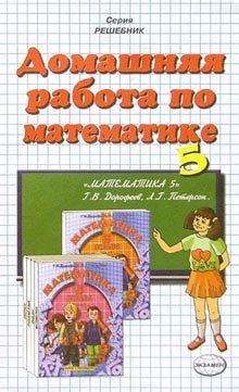 Domashnyaya rabota po matematike za 5 klass: Bachurin Vladimir Evgenevich