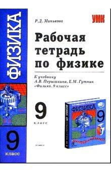 9785377034544: CMD Physics 9kl Perishkina Contr Self work UMK Fizika 9kl Peryshkin Kontr i samost raboty