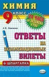 9785377039006: Chemistry 9kl Answers to exam Tickets crib Khimiya 9kl Otvety na ekzam bilety shpargalka