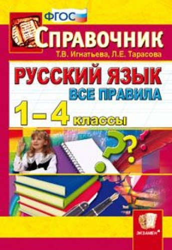 9785377046844: Russkiy yazyk. Vse pravila. 1-4 klassy. Spravochnik