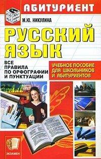 9785377048596: Russkiy yazyk. Vse pravila