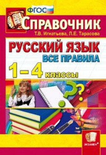 9785377058342: Russkiy yazyk. 1-4 klassy. Spravochnik. Vse pravila