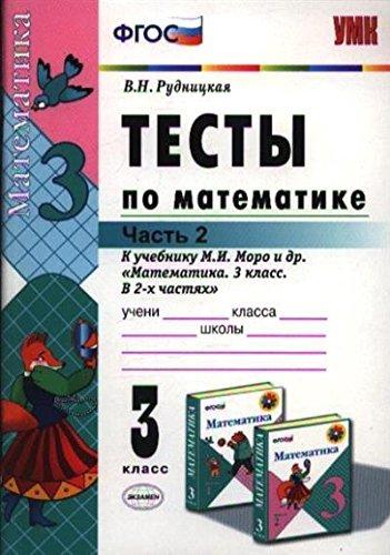 9785377091196: UMK Matematika 3kl Moro [Testy ch2]