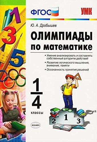 9785377093756: Olimpiady po matematike. 1-4 klassy