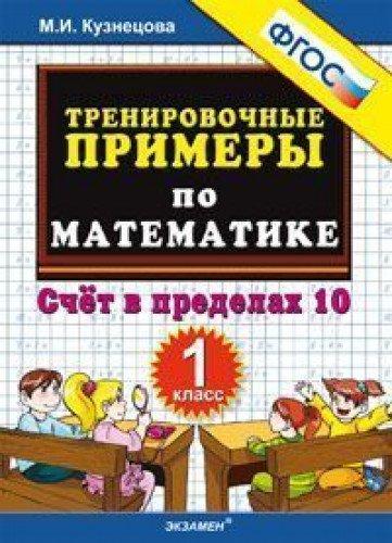 Matematika. Schet v predelakh 10. 1 klass.: M. I. Kuznetsova