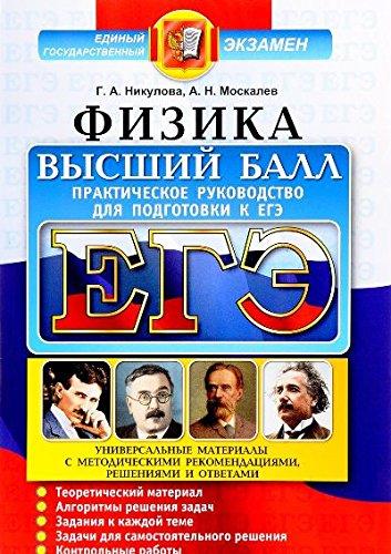 egje fizika prakticheskoe rukovodstvo dlja podgotovki k: g a nikulova