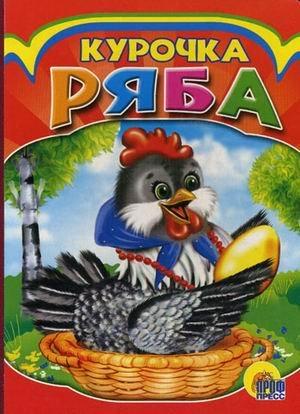 P p kart kurochka Ryaba egg P P Kart Kurochka ryaba yaichko: n/a